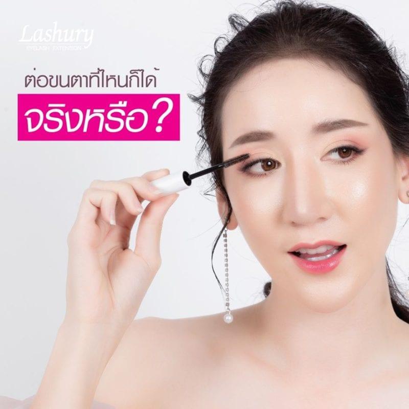 ต่อขนตาที่ไหนดี เลือกร้านอย่างไรดี ? by Lashury