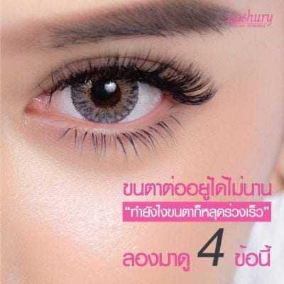4 เหตุผลที่ทำให้ขนตาต่ออยู่ได้ไม่นาน by Lashury