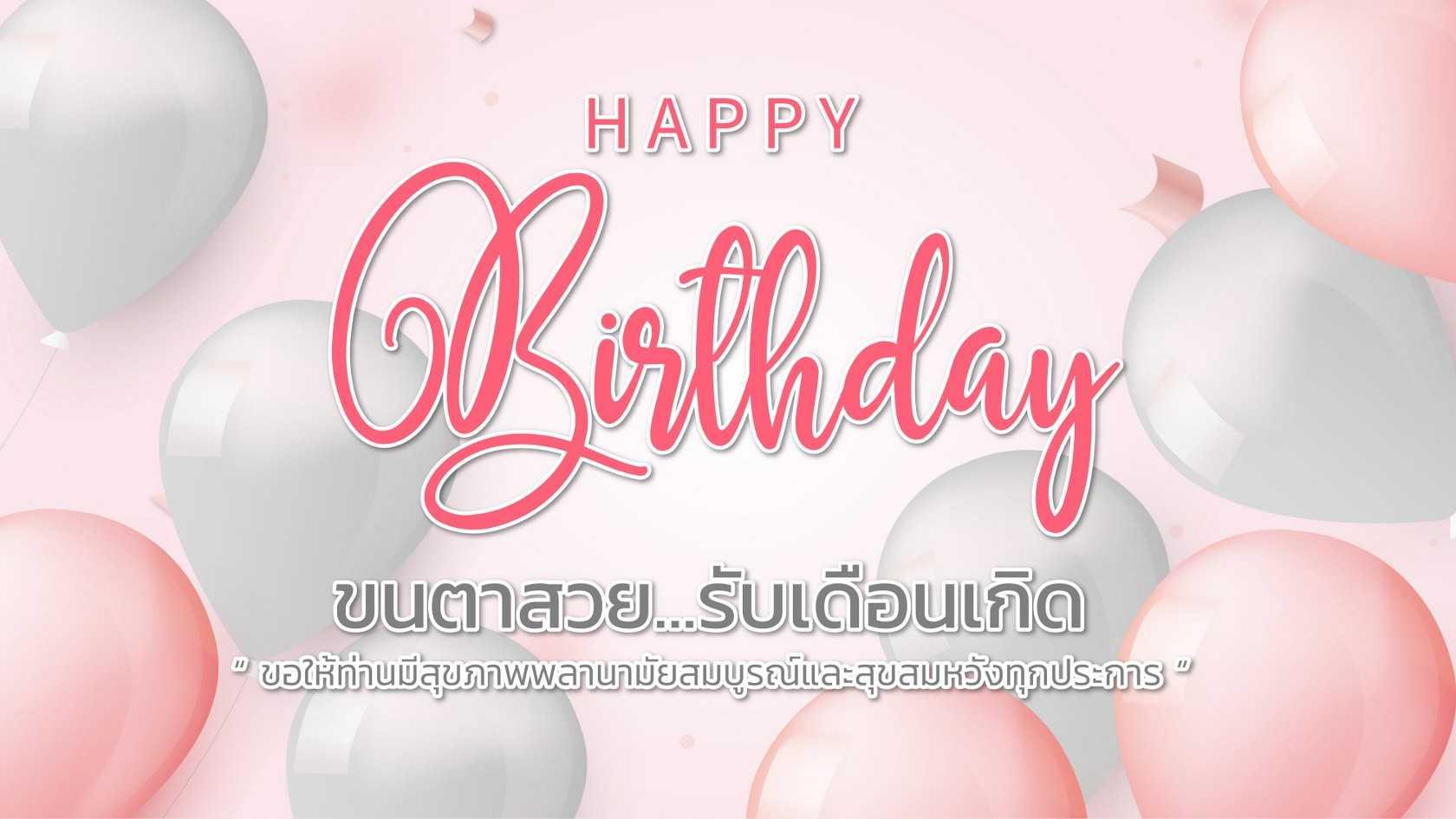 Lashury_web_Happybirthday-01_1680x945