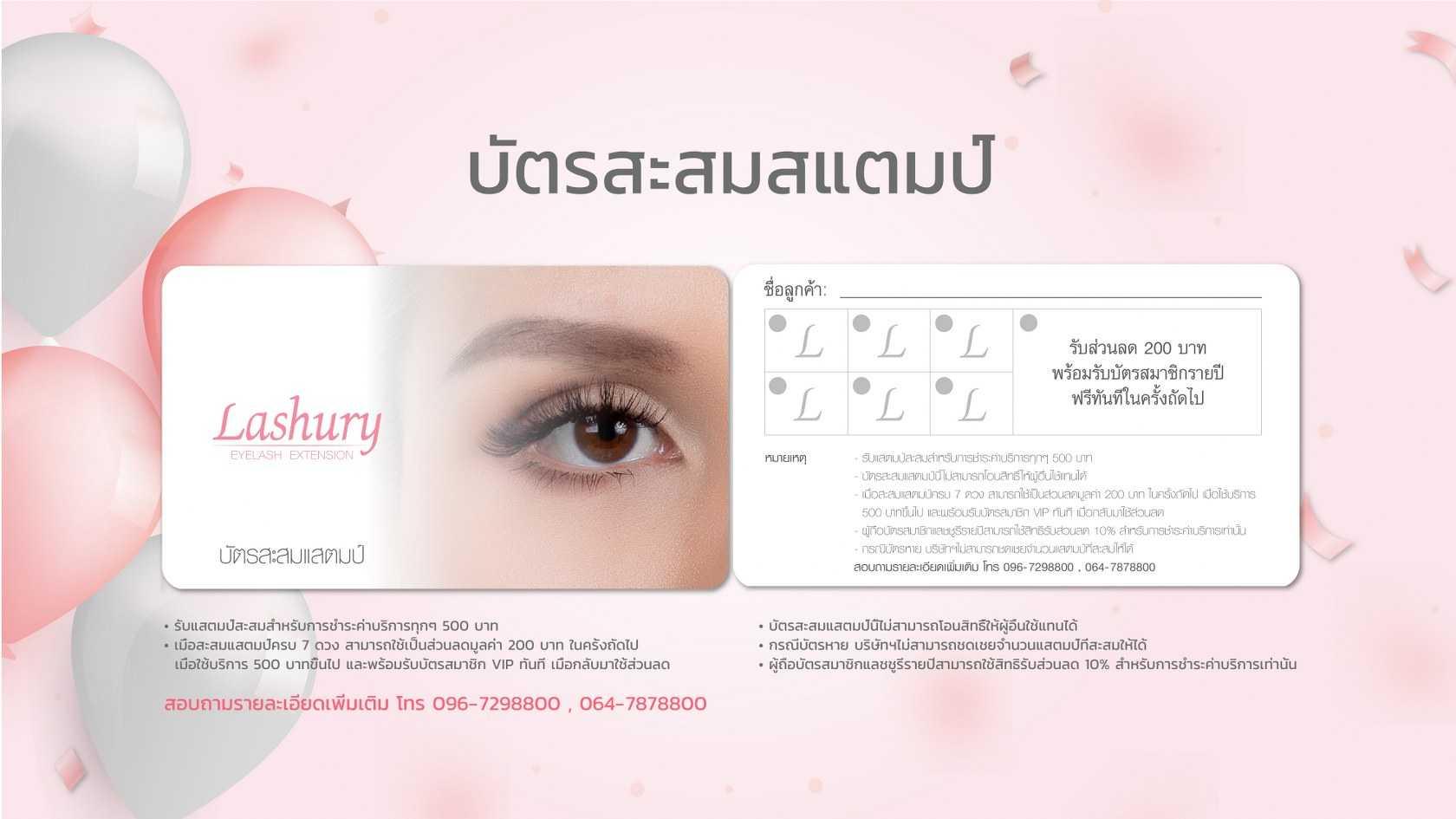Lashury_web_Happybirthday-02_1680x945