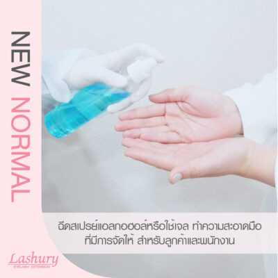 Lashury ล้างมือด้วยเจลแอลกอฮอล์