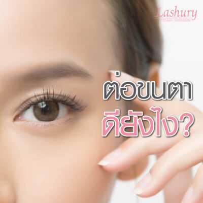 ต่อขนตาดีไหม_ดีอย่างไร? Lashury