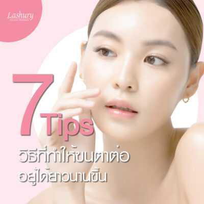 7-ทิป-วิธีที่ทำให้ขนตาต่ออยู่ได้ยาวนานขึ้น by Lashury
